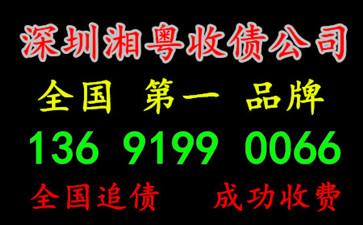 深圳债务公司3万变30万元高利贷债务新闻