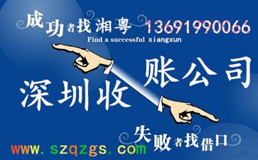 深圳要账公司:帮助湖南律师成功收回100万债务