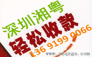 深圳要债公司:帮助陈先生追收女友欠款