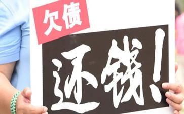上海要债公司委托深圳要债公司追讨投资款