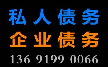 深圳债务公司哪家合法要债成功率高