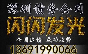 选择深圳哪家追债公司比较好合法正规