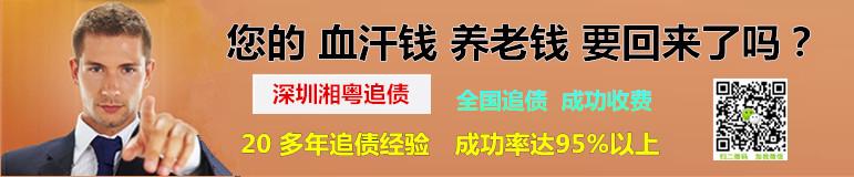 深圳追债公司