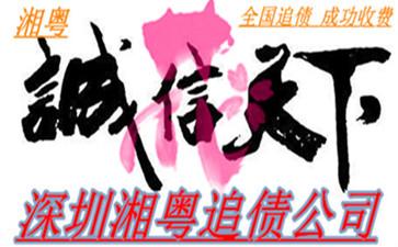 深圳收债公司